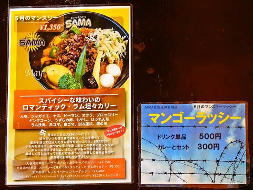 Curry&Cafe SAMA 北海道神宮前店(宮の森店) | 店舗メニュー画像3