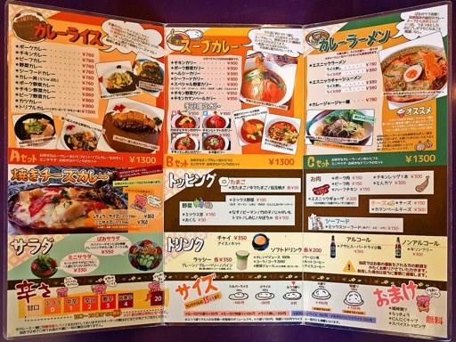 札幌カリーぱお | 店舗メニュー画像1