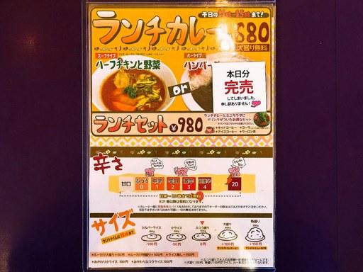 札幌カリーぱお | 店舗メニュー画像3