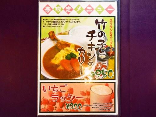 札幌カリーぱお | 店舗メニュー画像4