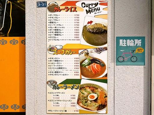 札幌カリーぱお | 店舗メニュー画像5