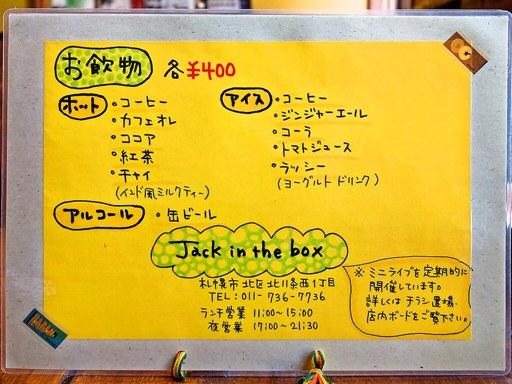 Jack in the Box | 店舗メニュー画像3