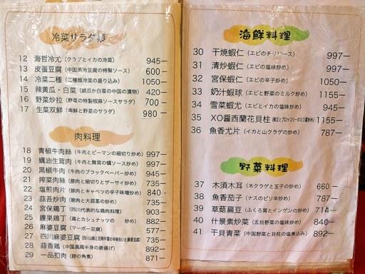 孔子餐店 | 店舗メニュー画像2