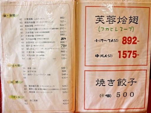 孔子餐店 | 店舗メニュー画像3