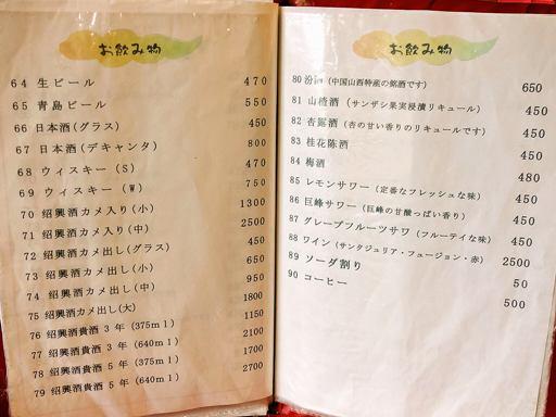 孔子餐店 | 店舗メニュー画像4