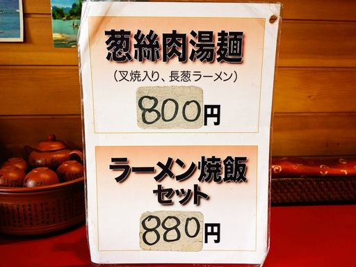 孔子餐店 | 店舗メニュー画像5