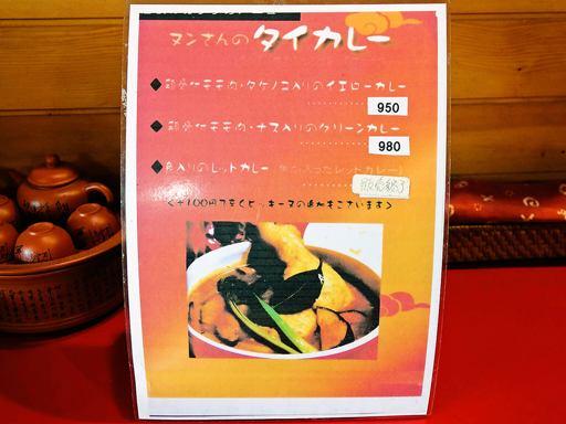 孔子餐店 | 店舗メニュー画像6