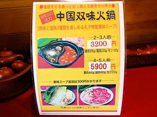 孔子餐店 | 店舗メニュー画像7