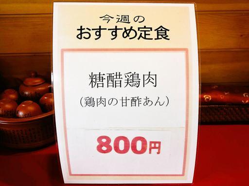 孔子餐店 | 店舗メニュー画像8