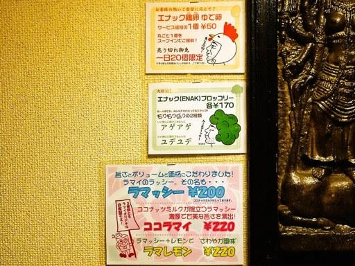 Asian Bar RAMAI(ラマイ) 札幌中央店 | 店舗メニュー画像4