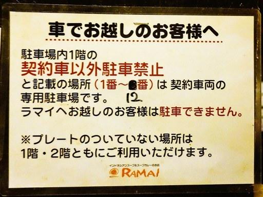 Asian Bar RAMAI(ラマイ) 札幌中央店 | 駐車場案内