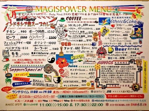 マジックスパイス 札幌本店 | 店舗メニュー画像1