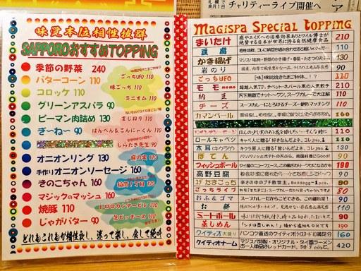 マジックスパイス 札幌本店 | 店舗メニュー画像4