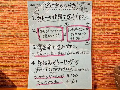 マジックスパイス 札幌本店 | 店舗メニュー画像15