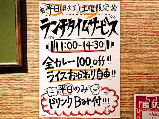マジックスパイス 札幌本店 | 店舗メニュー画像14