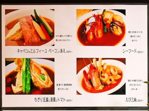Curry Di.SAVoY (カリー ディ サボイ) | 店舗メニュー画像11