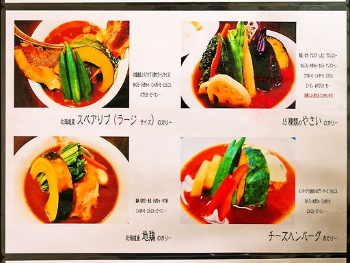 Curry Di.SAVoY (カリー ディ サボイ) | 店舗メニュー画像12