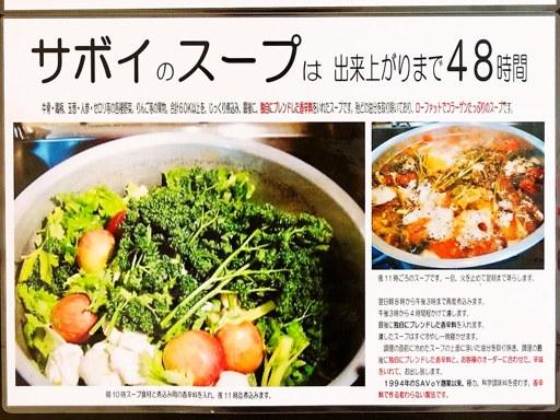 Curry Di.SAVoY (カリー ディ サボイ) | 店舗メニュー画像16