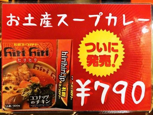 スープカリー hiri hiri 2号 | 店舗メニュー画像9