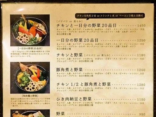 Soup Curry SAMURAI. (路地裏カリィ侍.) さくら店 | 店舗メニュー画像1