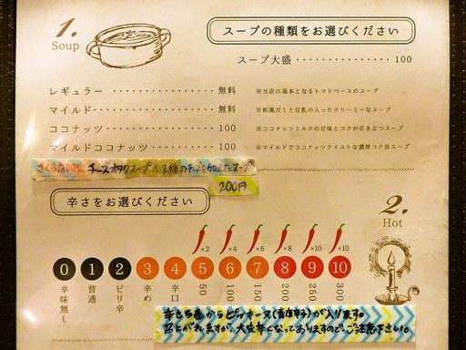 Soup Curry SAMURAI. (路地裏カリィ侍.) さくら店 | 店舗メニュー画像3