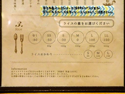 Soup Curry SAMURAI. (路地裏カリィ侍.) さくら店 | 店舗メニュー画像4