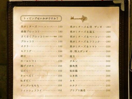 Soup Curry SAMURAI. (路地裏カリィ侍.) さくら店 | 店舗メニュー画像5