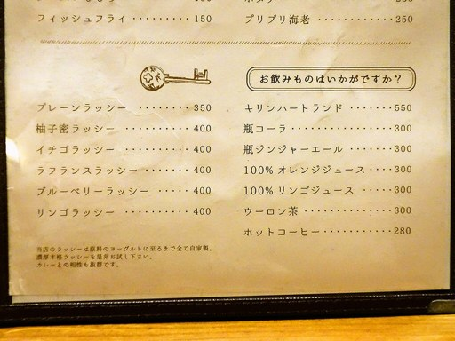 Soup Curry SAMURAI. (路地裏カリィ侍.) さくら店 | 店舗メニュー画像6