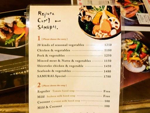 Soup Curry SAMURAI. (路地裏カリィ侍.) さくら店 | 店舗メニュー画像7