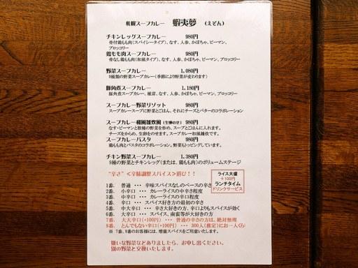 札幌スープカレー 蝦夷夢 | 店舗メニュー画像1