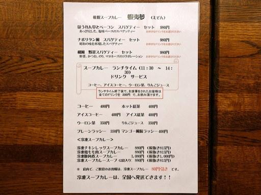 札幌スープカレー 蝦夷夢 (エゾン) | 店舗メニュー画像2