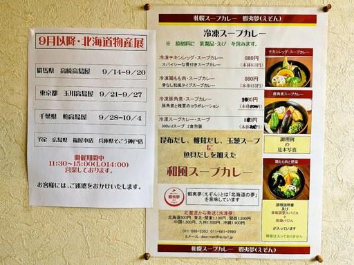 札幌スープカレー 蝦夷夢 (エゾン) | 店舗メニュー画像3