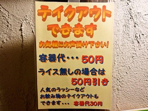 アジアンスープカリー べす | 店舗メニュー画像6