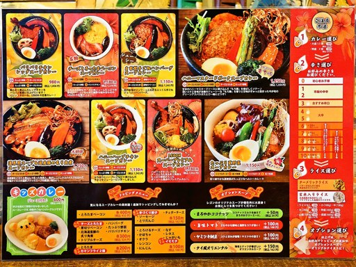 Spicy Soup Curry LEGON(レゴン) | 店舗メニュー画像1