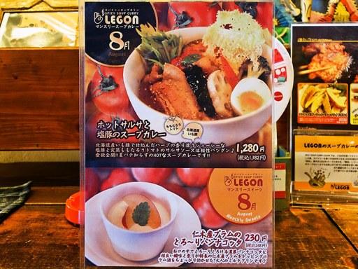 Spicy Soup Curry LEGON(レゴン) | 店舗メニュー画像3