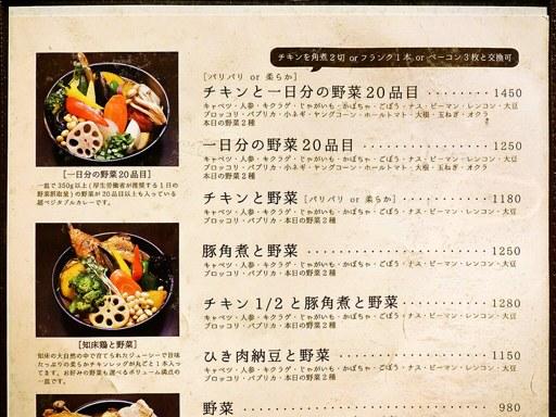Rojiura Curry SAMURAI. (路地裏カリィ侍.) 平岸総本店 | 店舗メニュー画像1