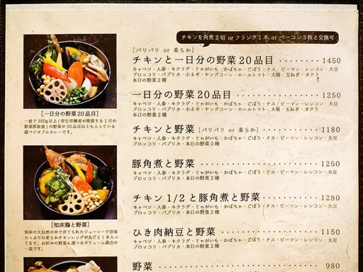 Rojiura Curry SAMURAI. 北22条店 | 店舗メニュー画像1