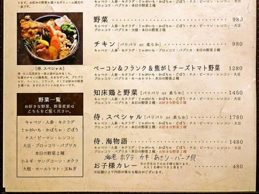 Rojiura Curry SAMURAI. (路地裏カリィ侍.) 平岸総本店 | 店舗メニュー画像2