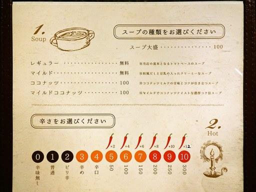 Rojiura Curry SAMURAI. (路地裏カリィ侍.) 平岸総本店 | 店舗メニュー画像3