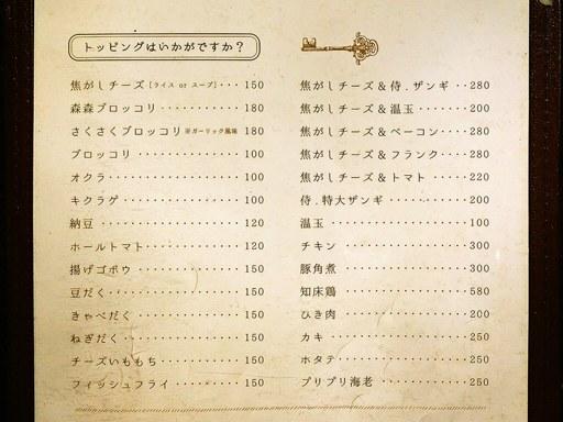 Rojiura Curry SAMURAI. (路地裏カリィ侍.) 平岸総本店 | 店舗メニュー画像5