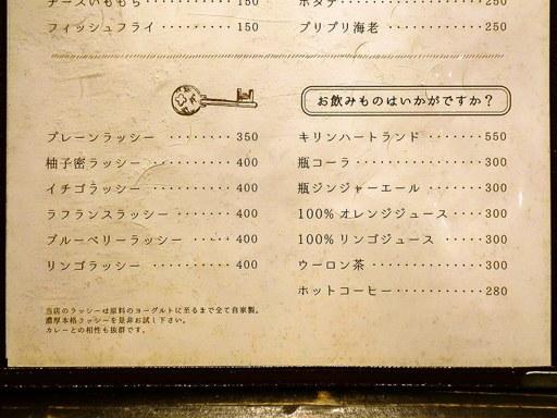 Rojiura Curry SAMURAI. (路地裏カリィ侍.) 平岸総本店 | 店舗メニュー画像6