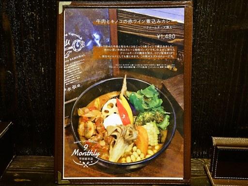 Rojiura Curry SAMURAI. (路地裏カリィ侍.) 平岸総本店 | 店舗メニュー画像12