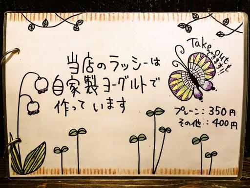Rojiura Curry SAMURAI. (路地裏カリィ侍.) 平岸総本店 | 店舗メニュー画像10