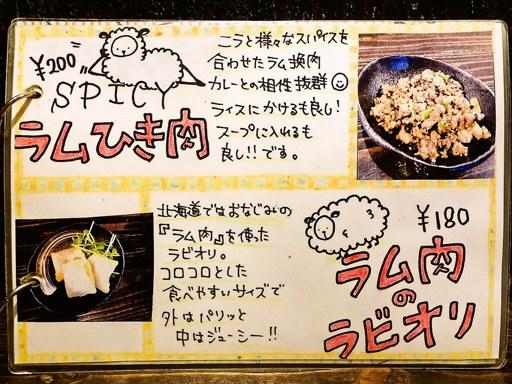 Rojiura Curry SAMURAI. (路地裏カリィ侍.) 平岸総本店 | 店舗メニュー画像8