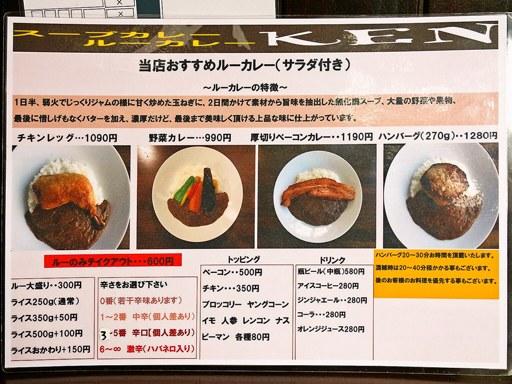 欧風カレー KEN(ケン) | 店舗メニュー画像1