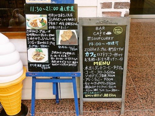 BAR CAFE SOUPCURRY ZORA | 店舗メニュー画像6