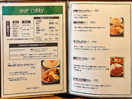 BAR CAFE SOUPCURRY ZORA | 店舗メニュー画像1