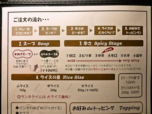 soup curry & dining Suage+(すあげプラス) 本店 | 店舗メニュー画像7