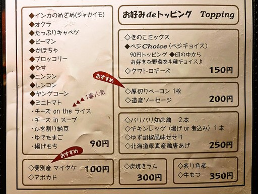 soup curry & dining Suage+(すあげプラス) 本店 | 店舗メニュー画像8