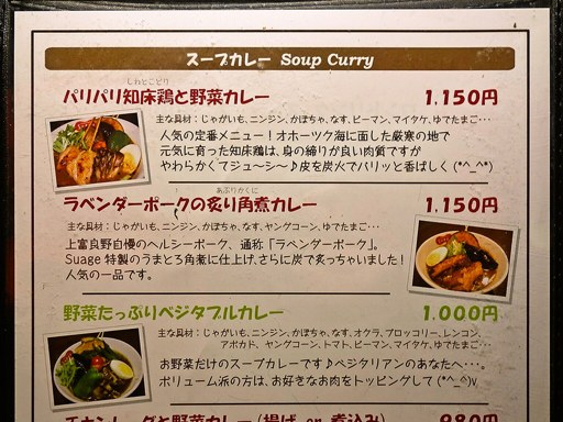 soup curry & dining Suage+(すあげプラス) 本店 | 店舗メニュー画像2